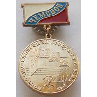 Знак Чемпион Восточно-Сибирского института МВД РФ