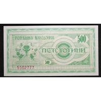 РАСПРОДАЖА С 1 РУБЛЯ!!! Македония 500 динаров 1992 год UNC