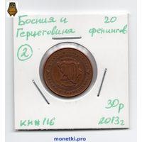20 фенингов Босния и Герцеговина 2013 года (#2)