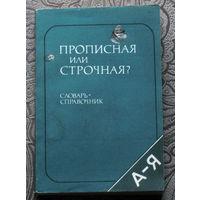 Прописная или строчная. Словарь-справочник. Около 8600 слов и словосочетаний.