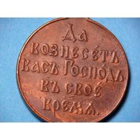 Медаль1904-1905г. Оригинал.