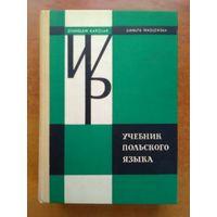Учебник польского языка . Каролак С. , Василевска Д.