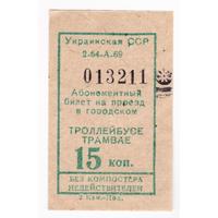 Украинский талон времен СССР