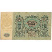 500 рублей 1918  Ростов на Дону  АМ-29356