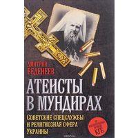 Веденеев. Атеисты в мундирах. Советские спецслужбы и религиозная сфера Украины