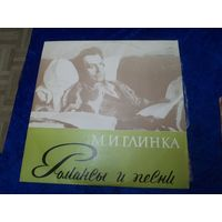М.И. Глинка. Романсы и песни.