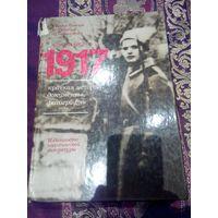 1917Краткая история,фотографии,документы