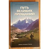 """Книга """"Путь великих прощаний"""""""