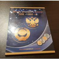 Альбом с монетами 1991-1993гг.