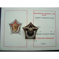 Знак и удостоверение (чистое) отличник милиции