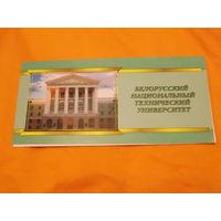 Поздравительная открытка от Белорусского Национального технического университета