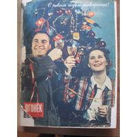 """Журналы """"Огонёк"""" 1954 год. Номера 1-13, 27-39, 40-52."""