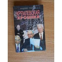 Грачев А. Кремлевская хроника
