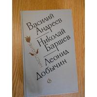 Андреев В., Баршев Н., Добычин Л. Расколдованный круг