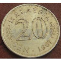 4632:  20 сен 1967 Малайзия