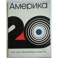 Журнал Америка (Издание Госдепа США) 240 октябрь-ноябрь 1976