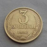 3 копейки СССР 1982 г.