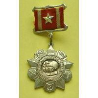 Нагрудный знак СССР. 27.