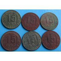 15 копеек 1939(3шт),1940(2шт),1945,1949 годов--7 шт-одним лотом.