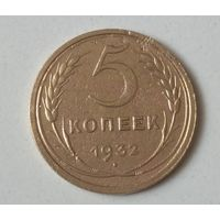 5 копеек 1932. Хорошая. Возможен обмен