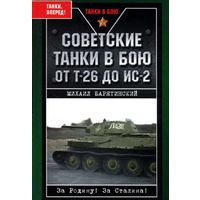 """""""Советские танки в бою от Т-26 до ИС-2"""""""