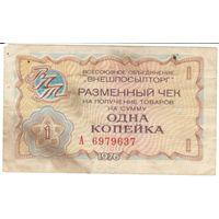 Разменный чек 1 копейка 1976