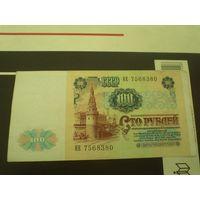 100 рублей 1991(1)