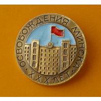 30 лет освобождения Минска.