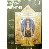 "Журнал ""Наука и религия"", No01, 1991 год"