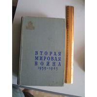 Вторая мировая война. 1939-1945. Военно-исторический очерк. 1958 г.