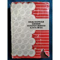 И.И. Иоффе, Л.М. Письмен  Инженерная химия гетерогенного катализа.  1965 год