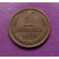 1 копейка 1989 года СССР #06