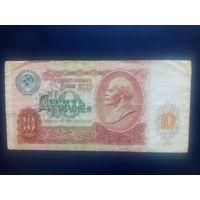 СССР 10 рублей 1991г.