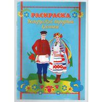 Белорусский народный костюм. Раскраска