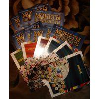 Журнал Монеты и банкноты