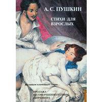 Пушкин А. С. Стихи для взрослых.