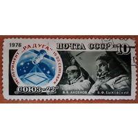 Лот 74. Марки. СССР. 1976