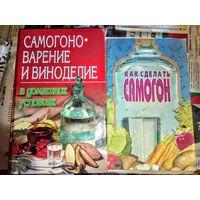 Две книги как делать самогон и вино