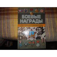 Боевые награды СССР и Германии во 2 мировой войне