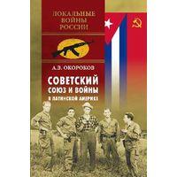 Окороков. Советский Союз и войны в Латинской Америке