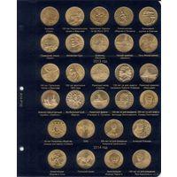 Комплект листов для альбома юбилейных монет Польши 2 и 5 злотых