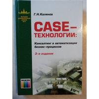 CASE-технологии: консалтинг в автоматизации бизнес-процессов