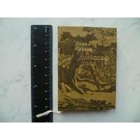 Книга миниатюра Янка Купала 1976 г.