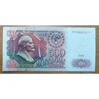 500 рублей 1991 года - серия АЕ - XF-AUNC