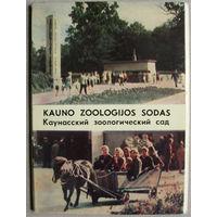 """Набор открыток """"Каунасский зоологический сад - Kauno zoologijos sodas"""" (1968) 13 открыток"""