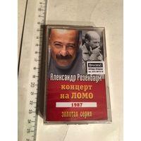 Аудио Кассета Розенбаум концерт на Ломо 1987 Золотая серия