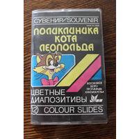 Поликлиника кота Леопольда. Цветные диапозитивы, 12 штук, 1987 год