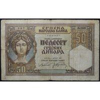50 динар 1941г #P26