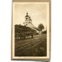 Пинск. 1-я Мировая. Feldpost 1916.