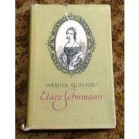 """Раритет 1956 год: Werner Quednau """"Clara Schumann"""" (Вернер Кведнау """"Клара Шуман"""")"""